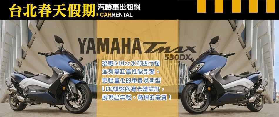 YAMAHA Tmax530D